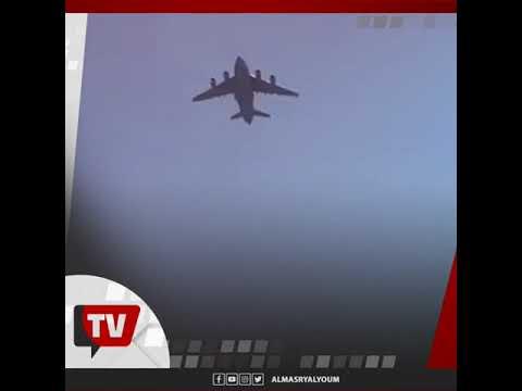 لحظة سقوط أفغان كانوا تعلقوا بعجلات طائرة عسكرية أثناء مغادرتها مطار كابل