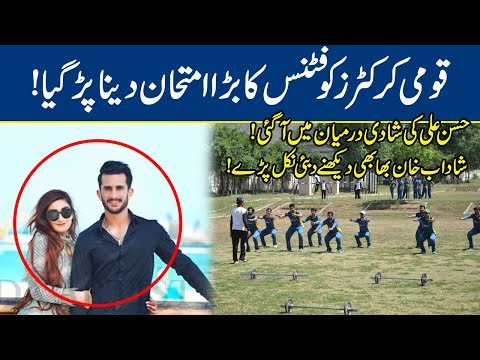 Hasan Ali's Marriage in Dubai as Pakistan Cricket Team Busy in Fitness Test &