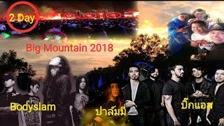 Big Mountain Music Festival 2018 ยังมี Surprise กับ#ศิวะศรีแก้ว#อ้ายใหม่ครับผม#บ่าวลี่ Fighter