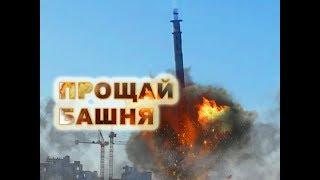 Взрыв башни в Екатеринбурге. Вид с разных ракурсов 24.03.2018