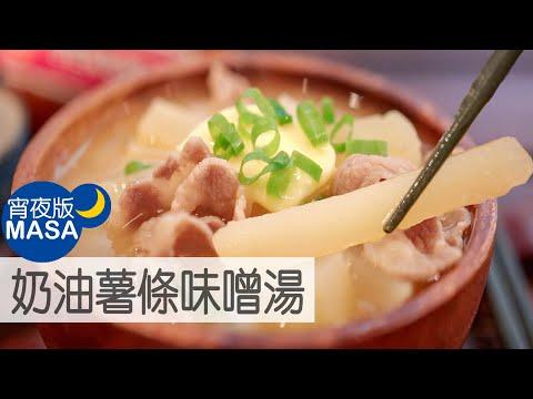 如果把馬鈴薯加入味噌湯中會如何