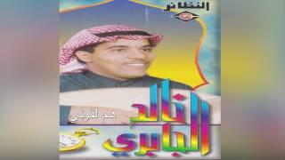تحميل اغاني Kom Ligooni خالد الجابري - هم لقوني MP3