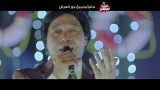حمدي بتشان & عمرو المصري - ملوك السوق | Hamdy Batshan&Amr El-Masry-Melouk El-Souq| ( فيلم بث مباشر ) تحميل MP3