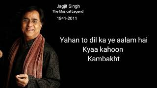 Mein Bhool Jau tumhe ab Yahi Munasib Hai - Ghazal - Lyrics