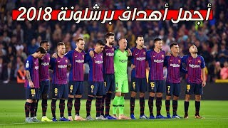 أجمل أهداف برشلونة لعام 2018 - تعليق عربي 🎤 😍