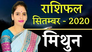 Mithun Rashi Gemini September 2020 Horoscope | मिथुन राशिफल सितम्बर 2020 | Monthly Horoscope