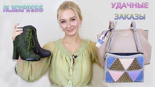Удачные заказы с #алиэкспресс: женская одежда, обувь, аксессуары