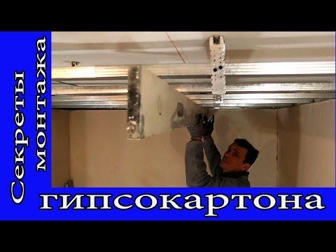 Секреты Монтажа Гипсокартона. Как легко собрать ровный каркас потолка из гипсокартона.