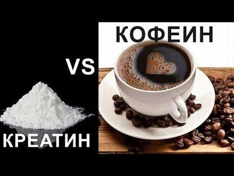 Креатин и кофе. Совместимость.