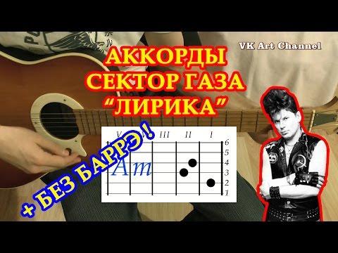 Лирика Аккорды Сектор Газа Разбор на гитаре песни без баррэ Видео урок Юрий Хой Клинских