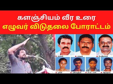 Kalanjiyam Latest Speech On Seven Tamils Release