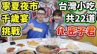 大胃王挑戰吃爆寧夏夜市千歲宴22道!ft.密子君Mires丨MUKBANG Taiwan Competitive Eater Challenge Food Eating Show|大食い