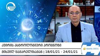 კვირის ასტროლოგიური პროგნოზი მიხეილ ცაგარელისაგან - 18.01.21 - 24.01.21