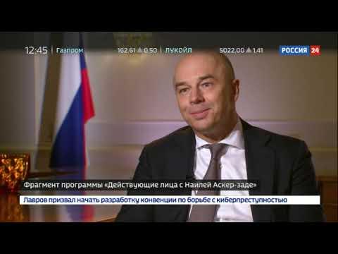 Антон Силуанов о проекте федерального бюджета на 2019 год и плановый период 2020-2021 годов