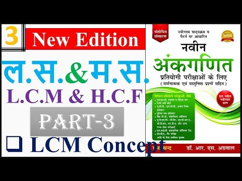 LCM AND HCF (ल स & म स) : PART-3    RS AGGARWAL    LCM AND HCF in hindi for SSC   BANK   RRB   CGL