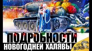НОВОГОДНЯЯ ХАЛЯВА 2019 в World of Tanks! ПЕРВЫЕ ПОДРОБНОСТИ