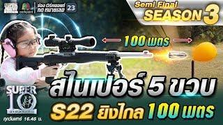 สไนเปอร์ 5 ขวบ น้องฮารุ S22 ยิงไกล 100 เมตร | SUPER 10 SS3