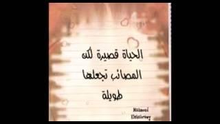 احلي كلام عن الحياه Mahmoud Elshabrawy تحميل MP3