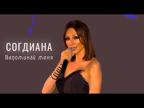 """Согдиана - """"Вспоминай меня"""" (""""Дискотека МУЗ-ТВ"""" в Баку)"""