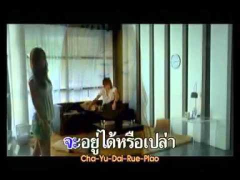 Parn Thanaporn - Lerk gan mai nhao thao mee ther