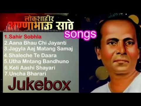 Annabhau sathe song jukebox 2020 Dj