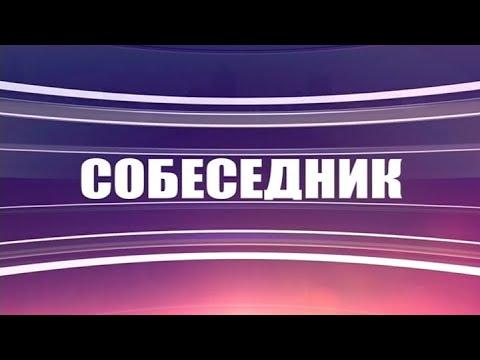 Собеседник. Работа комиссии по делам несовершеннолетних и защите их прав (18.02.20)