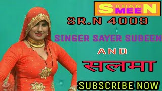 NEW MEWATI SONG 2018 SERIAL NUMBER 4009 SINGER SAYER SUBEEN AND SALMA LATEST SONG MEWATI