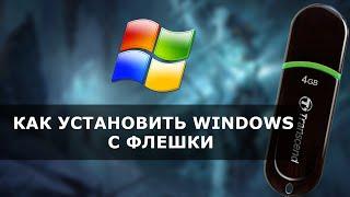 Как установить Windows с флешки USB 7/8/10 BIOS UEFI