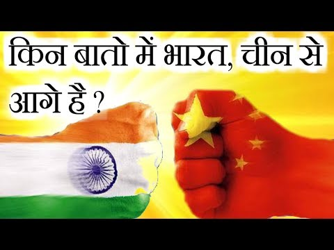 How india is way ahead of china | India china news | भारत चीन ताज़ा खबर  | india china stand off