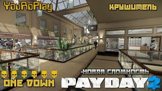 Хардкор! Payday 2. Как быстро и одному пройти крушитель по штурму. ONE DOWN.