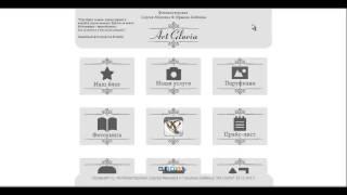Как провести маркетинговый экспресс-аудит сайта. Пример: аудит сайта фотостудии www.artgloria.ru