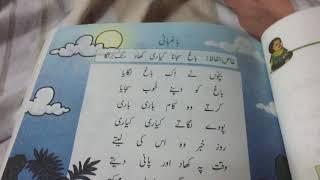 grade 2 urdu - Free video search site - Findclip Net