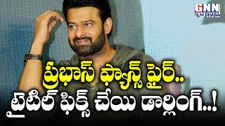 Prabhas Fans Hurt: Fires on UV Creations For Not Giving Updates on Prabhas 20 Movie | GNN FILM DHABA