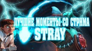Лучшие моменты со стрима Stray228 #10