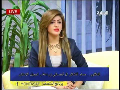 Nashash Dental Clinic Amman