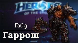 Гайд на Гарроша | Heroes of the Storm