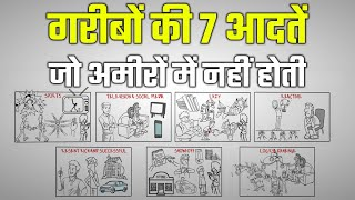 गरीब vs अमीर | 7 THINGS THAT WILL CHANGE YOUR LIFE COMPLETELY | 7 THINGS POOR DO BUT RICH DON