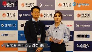 [해시넷] 루니버스 김광정 팀장 인터뷰