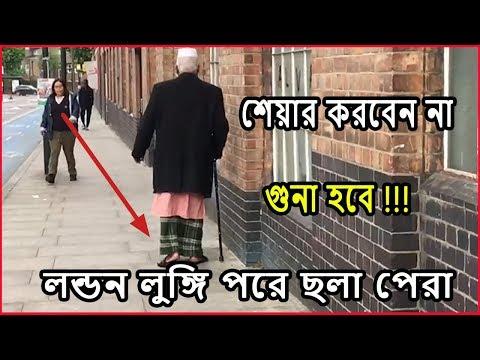 Amra Londoni Sylheti | লন্ডন লুঙ্গি পরে ছলা পেরা