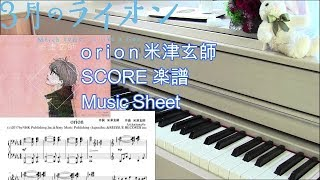 「orion」米津玄師 March comes in like a lion Yonezu Kenshi 3月のライオン 3-gatsu no lion NHK