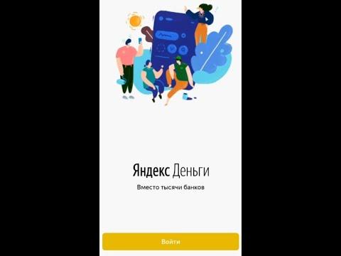 Яндекс Деньги. Установка и регистрация кошелька