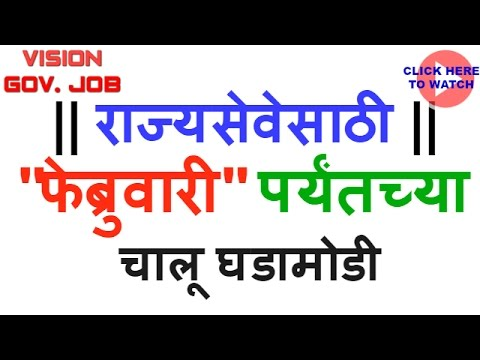    current affairs    for Mpsc pre exam    important current news   