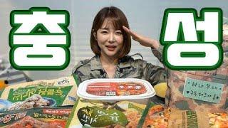 집밥하냐 ◆ 레알 전투식량 & PX냉동퍼레이드(미필자 군필자 이제 갈사람 다드루와!) [Korea Mukbang Eating Show]