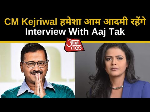 CM Kejriwal हमेशा आम आदमी रहेंगे | Interview With Aaj Tak