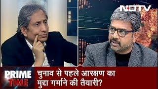 Prime Time With Ravish Kumar, Jan 07, 2019 | चुनाव से पहले आरक्षण का मुद्दा गर्माने की तैयारी?