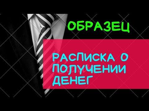 Расписка о получение денег ОБРАЗЕЦ/Договор займа/Юрист Москва