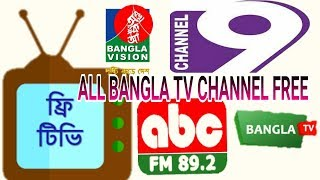 live tv bangladesh channel 9 jagobd - TH-Clip