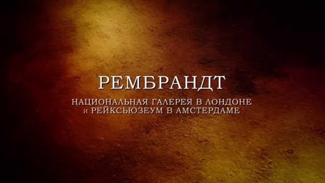 #АртЛекторийВкино: Рембрандт