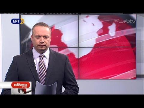 Τίτλοι Ειδήσεων ΕΡΤ3 19.00 | 29/11/2018 | ΕΡΤ