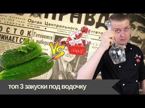 , title : 'ТОП-3 ЗАКУСКИ ПОД ВОДКУ'